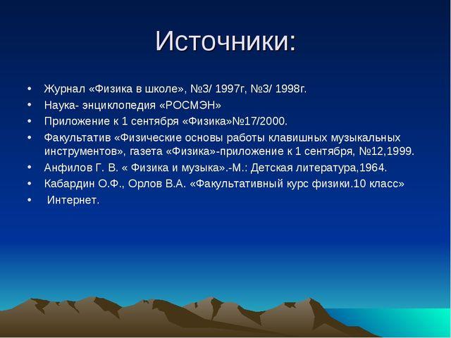 Источники: Журнал «Физика в школе», №3/ 1997г, №3/ 1998г. Наука- энциклопедия...