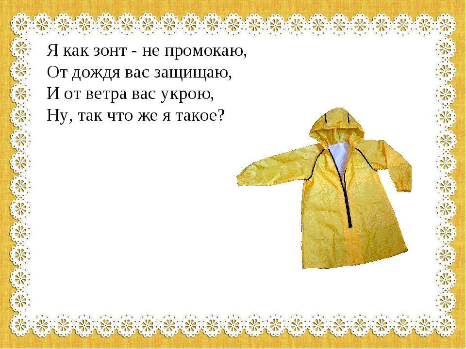 Я как зонт - не промокаю, От дождя вас защищаю, И от ветра вас укрою, Ну, т...