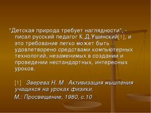 """""""Детская природа требует наглядности"""", - писал русский педагог К.Д.Ушинский[1"""
