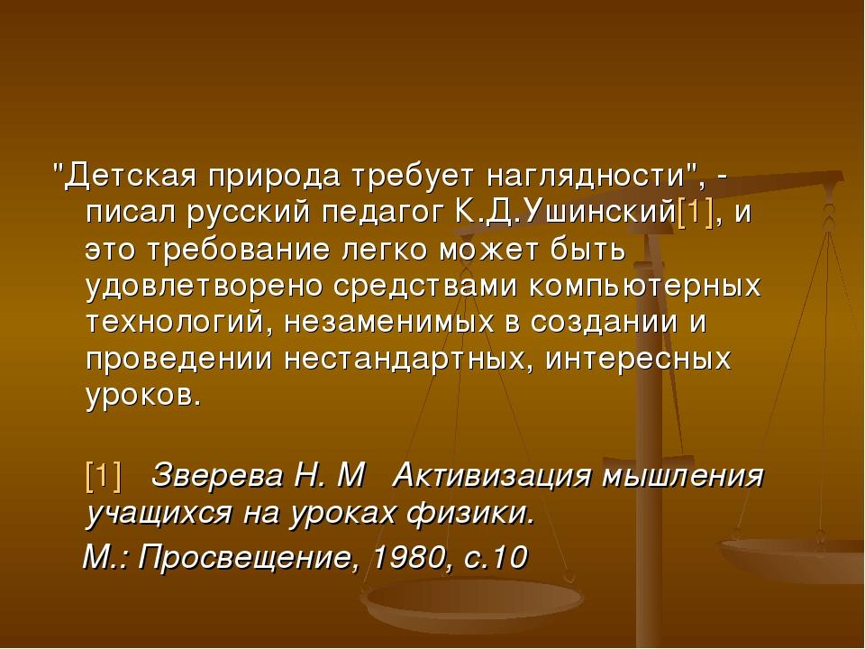 """""""Детская природа требует наглядности"""", - писал русский педагог К.Д.Ушинский[1..."""