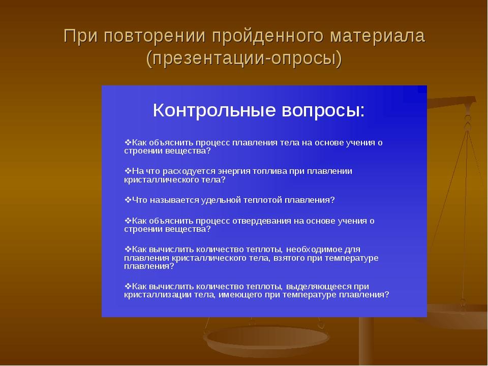При повторении пройденного материала (презентации-опросы)