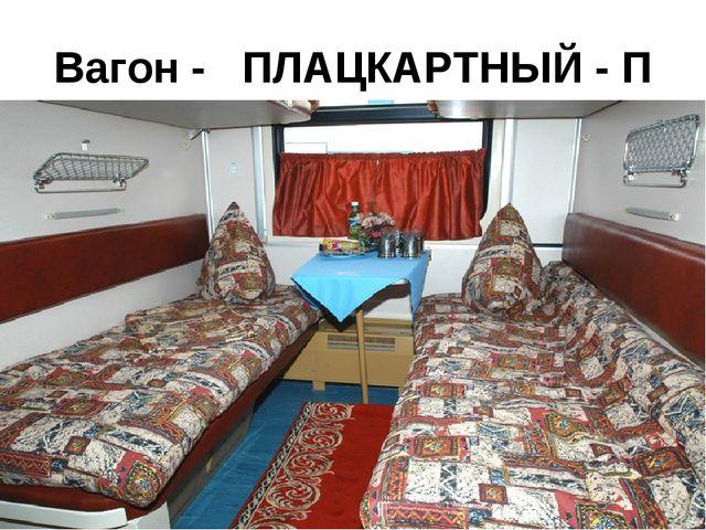Вагон - ПЛАЦКАРТНЫЙ - П
