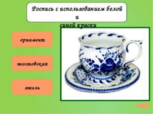 жостовская хохломская городецкая Роспись посуды и мебели, выполненная красны