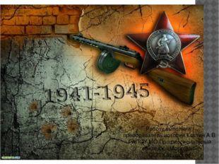 Работу выполнил: преподаватель истории Костин А.В. ГАПОУ МО Профессиональный