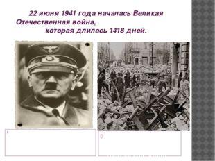 22 июня 1941 года началась Великая Отечественная война, которая длилась 1418