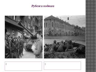 Рубежи подвига Танкисты М.Е.Катукова – защитники Тулы Тула в годы Великой Оте