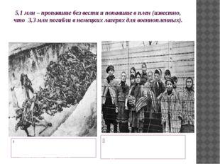 5,1 млн – пропавшие без вести и попавшие в плен (известно, что 3,3 млн погибл