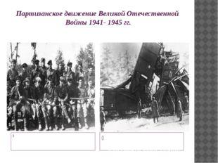 Партизанское движение Великой Отечественной Войны 1941- 1945 гг. К концу 1941