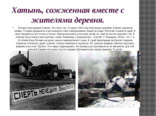 Хатынь, сожженная вместе с жителями деревня. Белорусская деревня Хатынь. Это