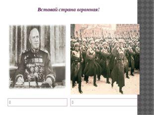 Вставай страна огромная! Георгий Константинович Жуков Народ ценой огромных по