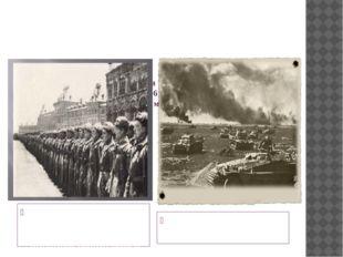 Первый – начальный 22 июня 1941 г.- ноябрь 1942 г. Битва за Москву (30 сентя