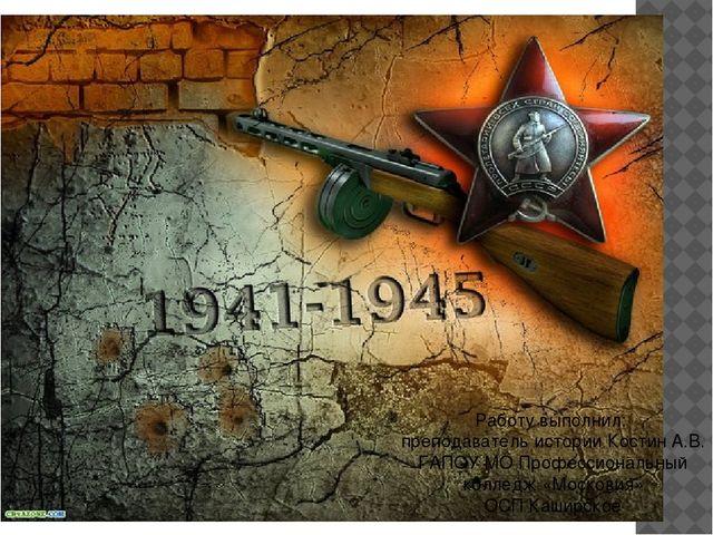 Работу выполнил: преподаватель истории Костин А.В. ГАПОУ МО Профессиональный...