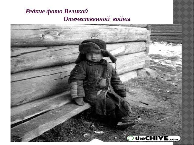 Редкие фото Великой Отечественной войны