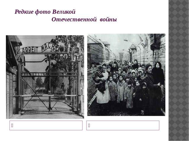 Редкие фото Великой Отечественной войны Над входом в Освенцим висел лозунг «Т...