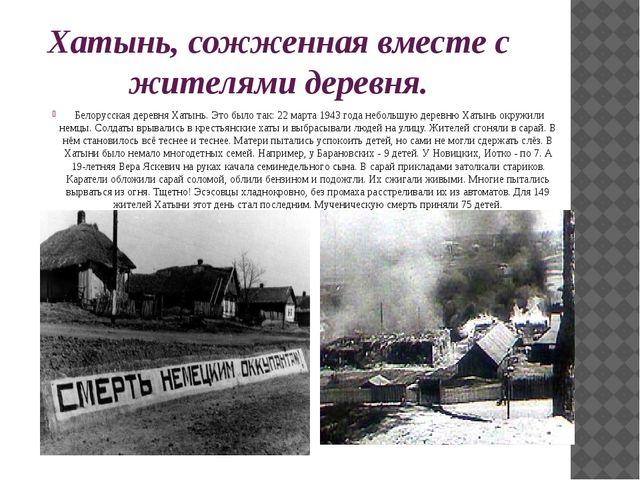 Хатынь, сожженная вместе с жителями деревня. Белорусская деревня Хатынь. Это...