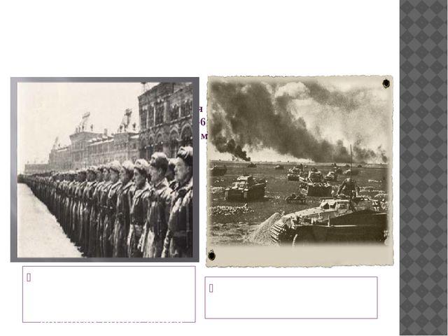 Первый – начальный 22 июня 1941 г.- ноябрь 1942 г. Битва за Москву (30 сентя...