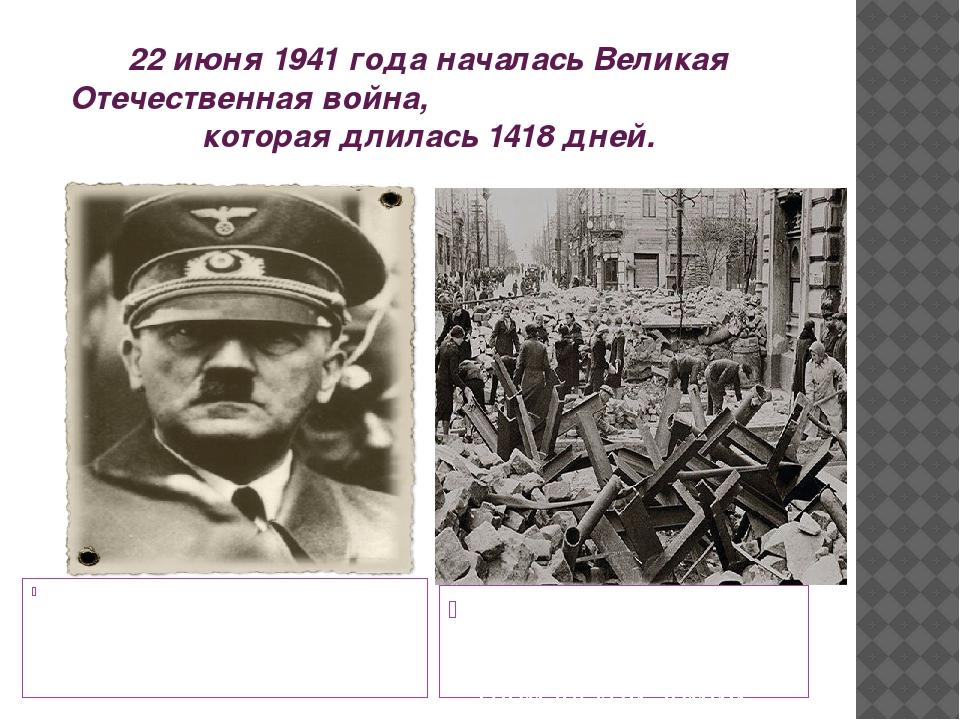 22 июня 1941 года началась Великая Отечественная война, которая длилась 1418...
