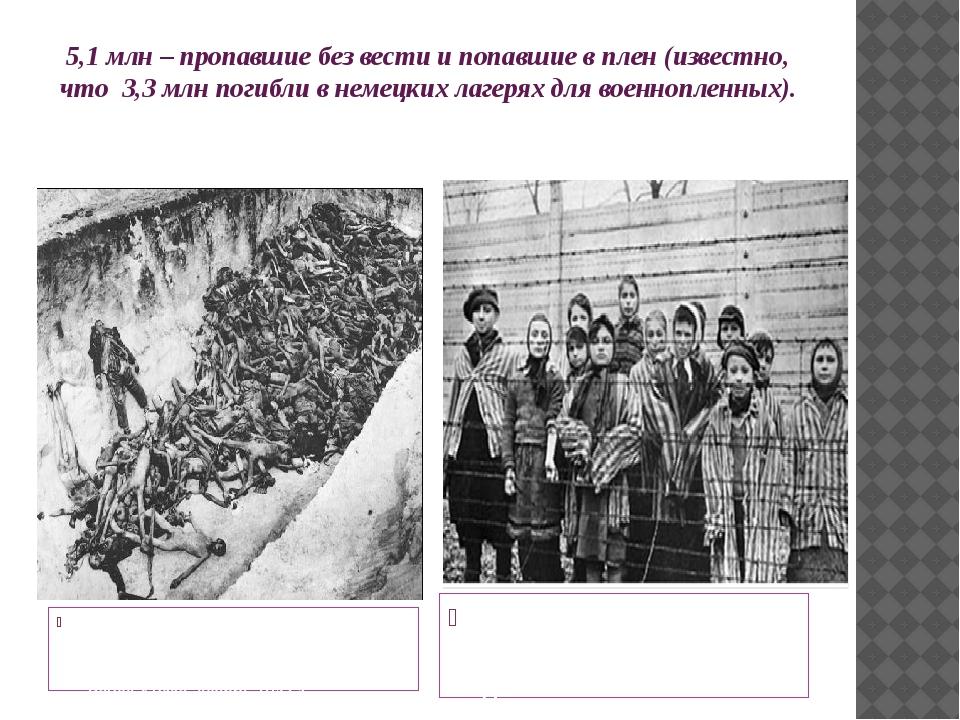 5,1 млн – пропавшие без вести и попавшие в плен (известно, что 3,3 млн погибл...