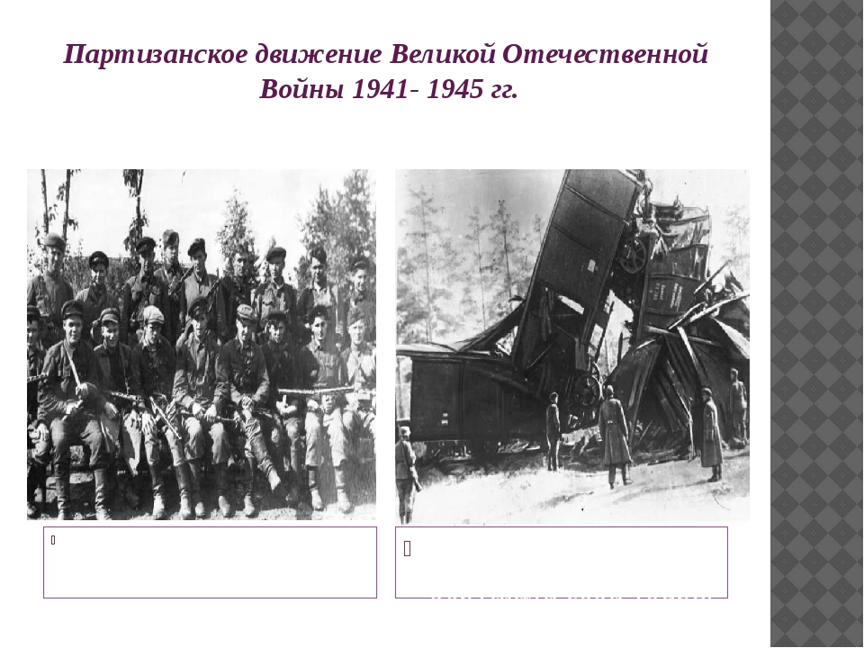 Партизанское движение Великой Отечественной Войны 1941- 1945 гг. К концу 1941...