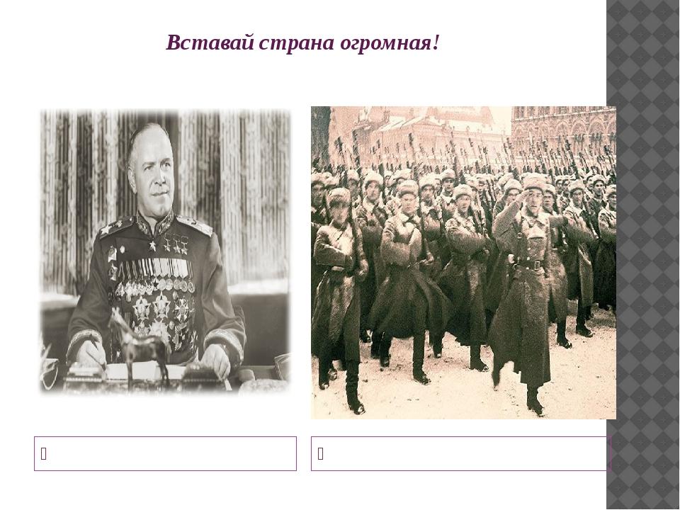 Вставай страна огромная! Георгий Константинович Жуков Народ ценой огромных по...