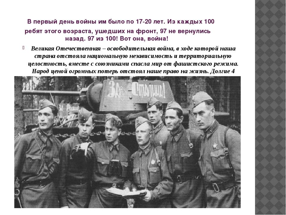 В первый день войны им было по 17-20 лет. Из каждых 100 ребят этого возраста...