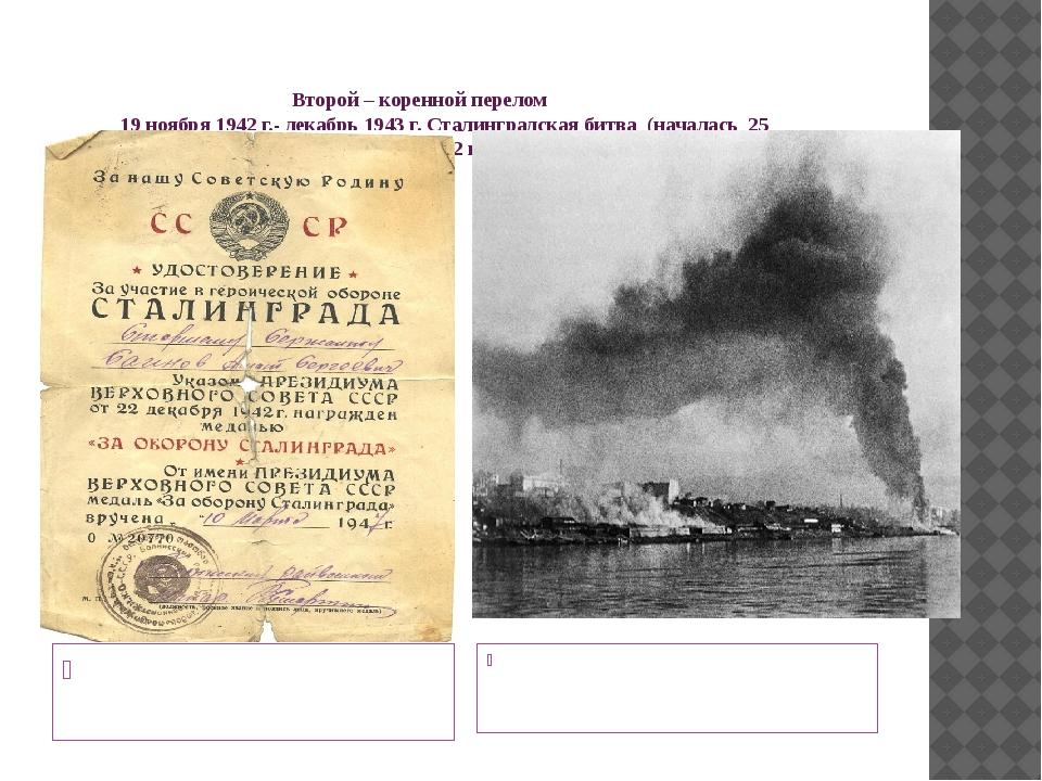 Второй – коренной перелом 19 ноября 1942 г.- декабрь 1943 г. Сталинградская...