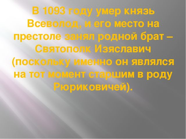 В 1093 году умер князь Всеволод, и его место на престоле занял родной брат –...