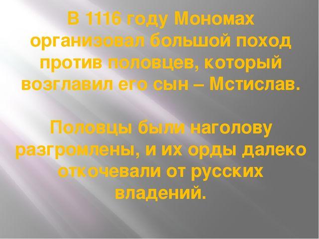 В 1116 году Мономах организовал большой поход против половцев, который возгла...