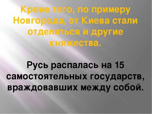 Кроме того, по примеру Новгорода, от Киева стали отделяться и другие княжеств...