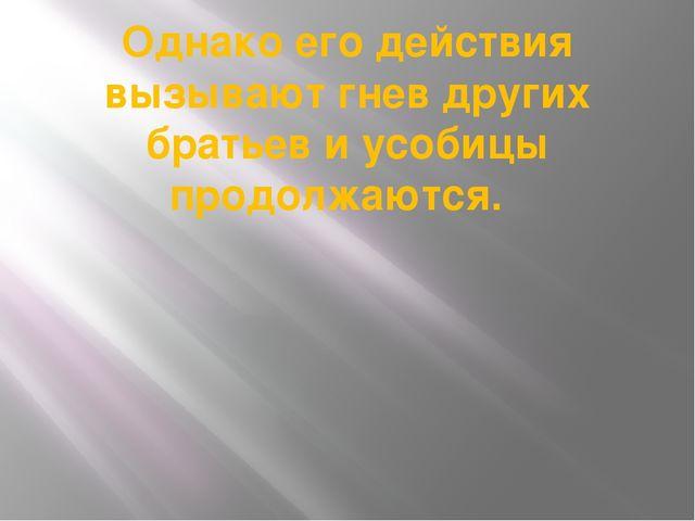 Однако его действия вызывают гнев других братьев и усобицы продолжаются.