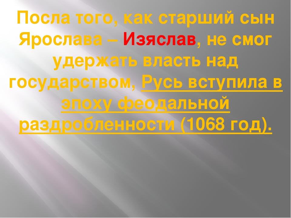 Посла того, как старший сын Ярослава – Изяслав, не смог удержать власть над г...