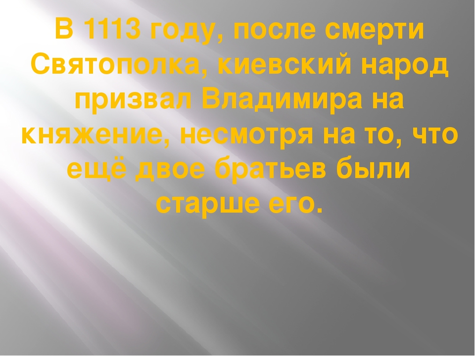В 1113 году, после смерти Святополка, киевский народ призвал Владимира на кня...