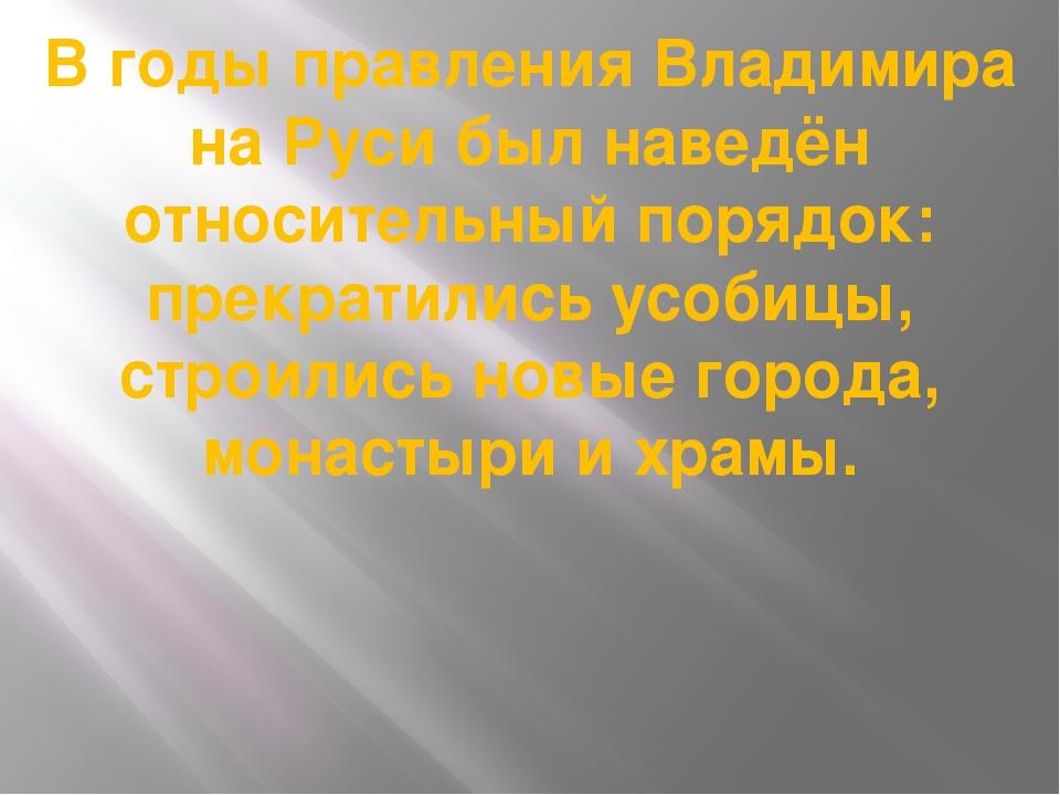 В годы правления Владимира на Руси был наведён относительный порядок: прекрат...