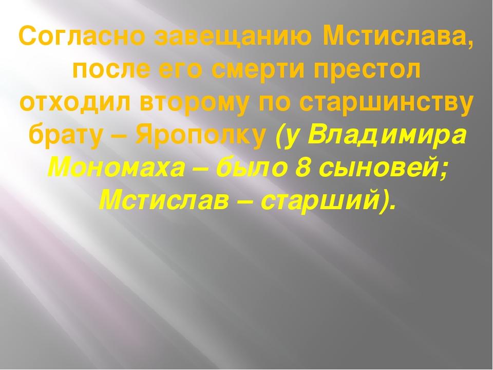 Согласно завещанию Мстислава, после его смерти престол отходил второму по ста...