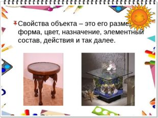 Свойства объекта – это его размер, форма, цвет, назначение, элементный состав
