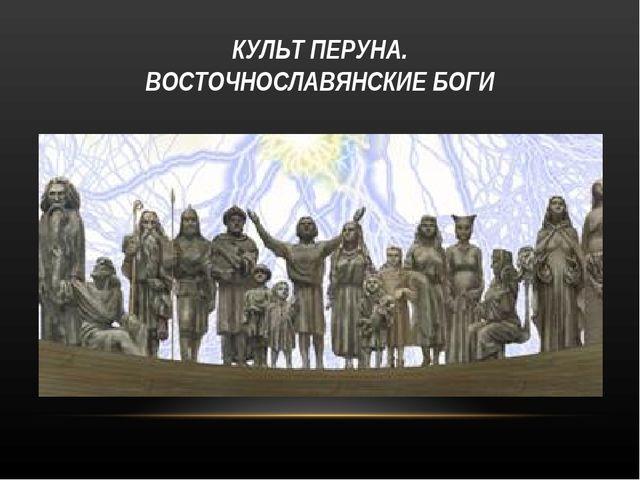 КУЛЬТ ПЕРУНА. ВОСТОЧНОСЛАВЯНСКИЕ БОГИ