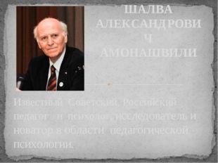Известный Советский, Российский педагог и психолог, исследователь и новатор в