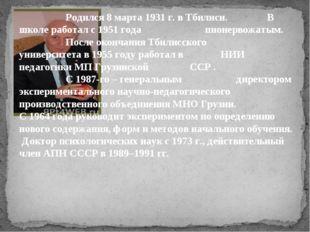 Родился 8 марта 1931 г. в Тбилиси. В школе работал с 1951 года пион