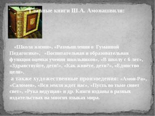 Главные книги Ш.А. Амонашвили: «Школа жизни», «Размышления о Гуманной Педа