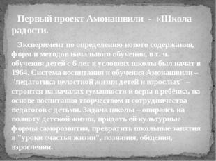 Первый проект Амонашвили - «Школа радости. Эксперимент по определению нового