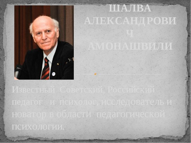 Известный Советский, Российский педагог и психолог, исследователь и новатор в...