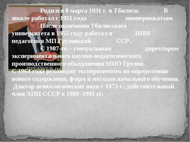 Родился 8 марта 1931 г. в Тбилиси. В школе работал с 1951 года пион...