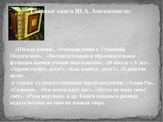 Главные книги Ш.А. Амонашвили: «Школа жизни», «Размышления о Гуманной Педа...