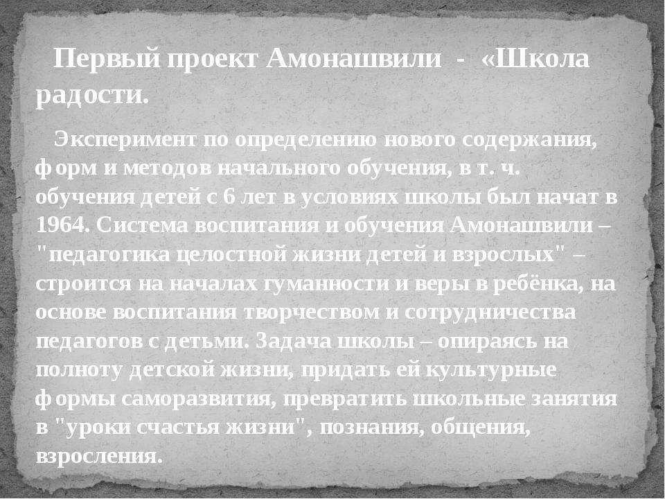 Первый проект Амонашвили - «Школа радости. Эксперимент по определению нового...