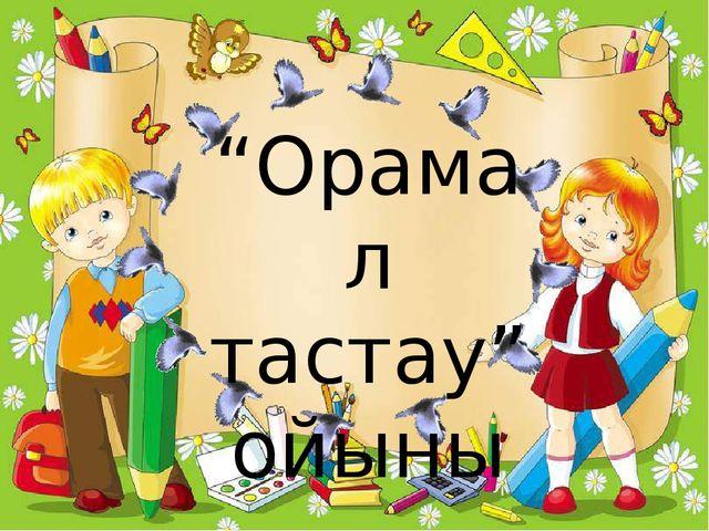 """""""Орамал тастау"""" ойыны"""