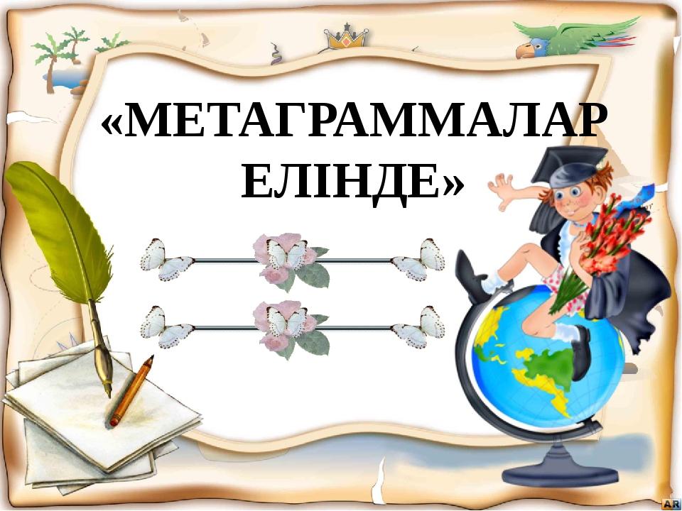 «МЕТАГРАММАЛАР ЕЛІНДЕ»