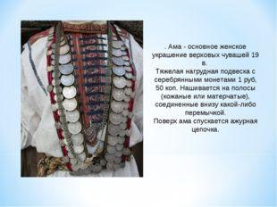 . Ама - основное женское украшение верховых чувашей 19 в. Тяжелая нагрудная п
