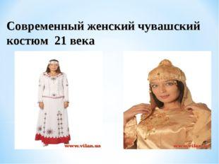Современный женский чувашский костюм 21 века