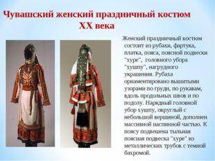 Чувашский женский праздничный костюм XX века Женский праздничный костюм состо