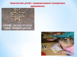 Знакомство детей с национальным чувашским орнаментом
